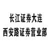 长江证券股份有限公司大连西安?#20998;?#21048;营业部