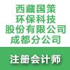 西藏國策環保科技股份有限公司成都分公司