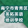南宁市青秀区英拓英语培训学校