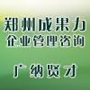 郑州成果力企业管理咨询有限公司