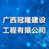 广西冠隆建设工程有限公司