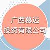 广西慕远投资有限公司