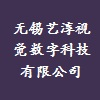 无锡艺淳视觉数字科技有限公司