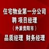 深圳市住宅物业管理有限公司第一分公司