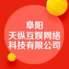 阜阳天纵互娱网络科技有限公司