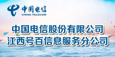 中国电信股份有限公司江西号百信息服务分公司