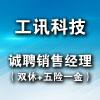 工讯科技(深圳)有限公司