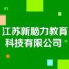 江苏新脑力教育科技有限公司