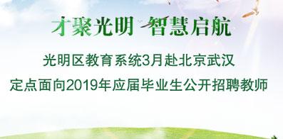深圳市光明新区文体教育局