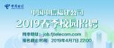 https://job.fjtelecom.com/job/