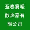 圣春冀暖散热器有限公司