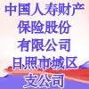 中国人寿财产保险股份有限公司日照市城区支公司