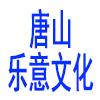 唐山乐意文化传媒有限公司
