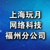 上海玩月网络科?#21152;?#38480;公司福州分公司