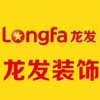 北京龙发建筑装饰工程有限公司襄阳分公司