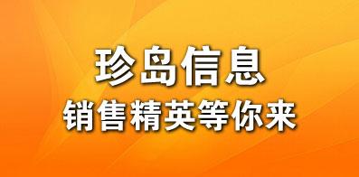 深圳市珍岛信息技术有限公司