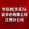 华信创(北京)认证中心有限公司江西分公司