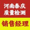 河南泰庆质量检测有限公司