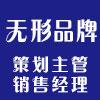 河南无形品牌策划有限公司