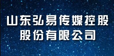 山东弘易传媒控股股份有限公司