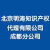 北京明濤知識產權代理有限公司成都分公司
