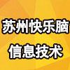 苏州快乐脑信息技术有限公司
