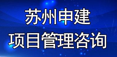 苏州申建项目管理咨询有限公司