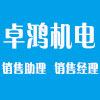 郑州卓鸿机电设备有限公司