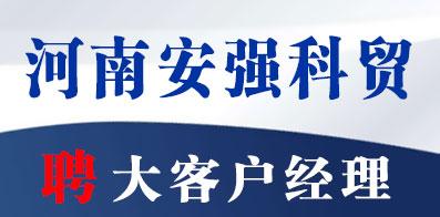 河南安强科贸有限公司