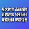 深圳市星火体育文化传播有限公司