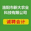 洛阳市新大农业科?#21152;?#38480;公司