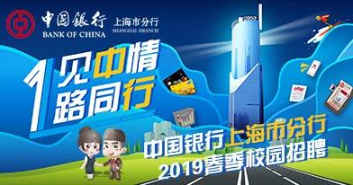 中国银行上海市分行招聘信息