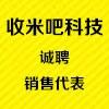 深圳市收米吧信息科技有限公司