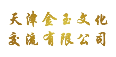 天津金玉文化交流有限公司