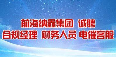 深圳前海纳鑫集团有限公司