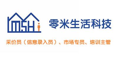 零米生活科技(深圳)股份有限公司