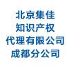 北京集佳知识产权代理有限公司成都分公司