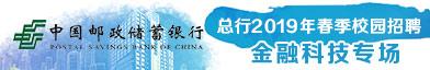 中国邮政储蓄银行股份有限招聘信息