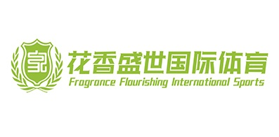 北京花香盛世国际体育文化发展有限公司