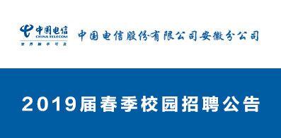 中国电信股份有限公司安徽分公司