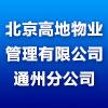 北京高地物业管理有限公司通州分公司