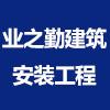 江苏业之勤建筑安装工程有限公司