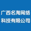 广西名淘网络科技有限公司