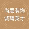 尚层装饰(?#26412;?有限公司杭州分公司