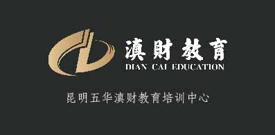 昆明五华滇财教育培训中心