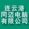 连云港同迈电脑有限公司