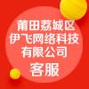 莆田荔城区伊飞网络科技有限公司