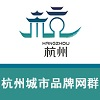 杭州发展研究会