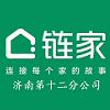 山东链家房地产经纪有限公司济南第十二分公司