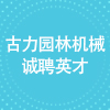 杭州古力园林机械有限公司